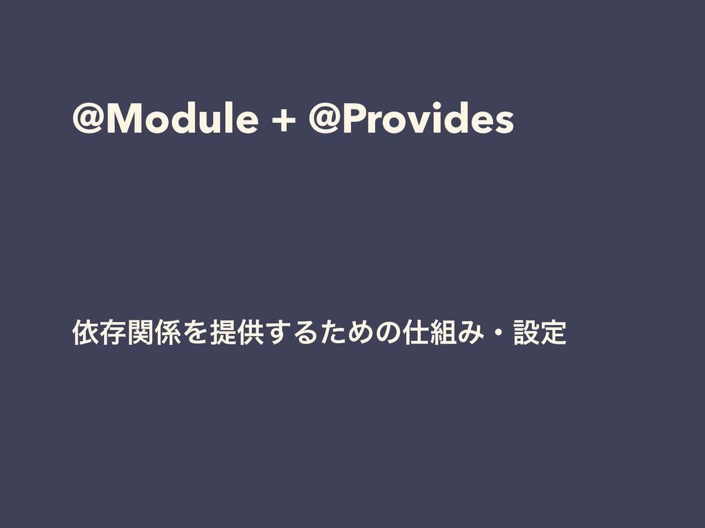 @Module + @Provides ґଘؔΛఏڙ͢ΔͨΊͷΈɾઃఆ