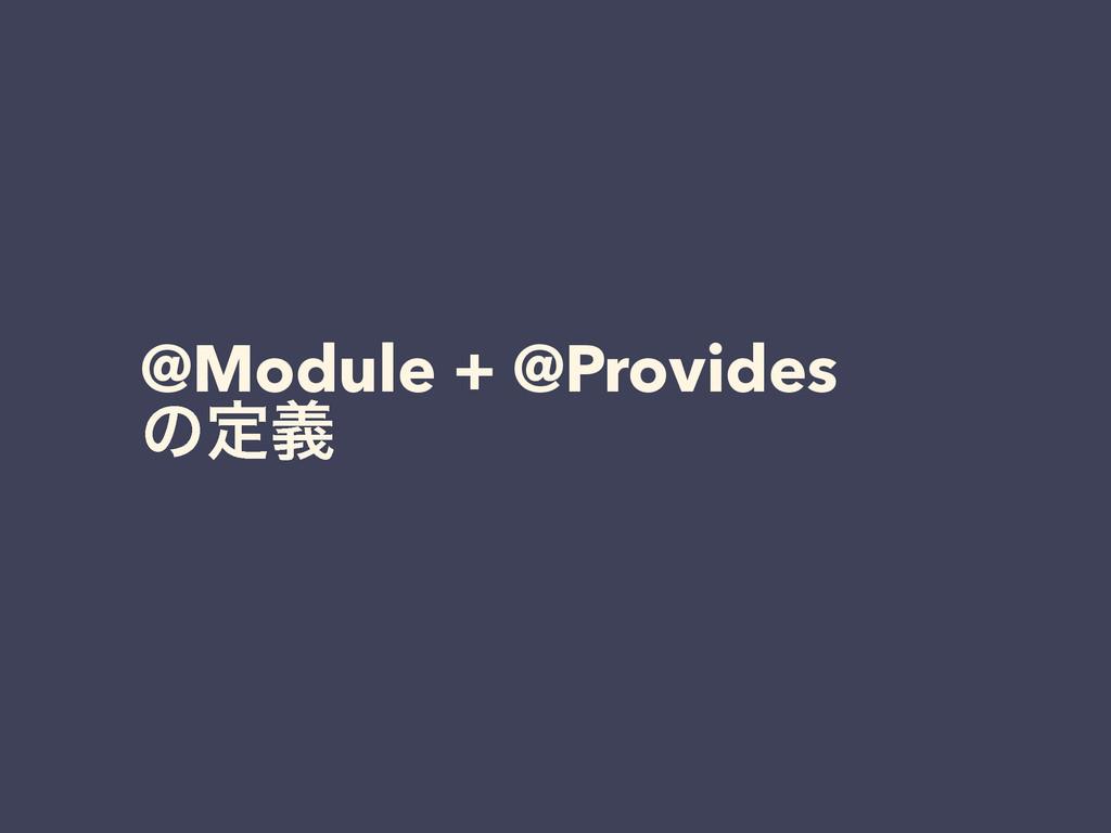 @Module + @Provides ͷఆٛ