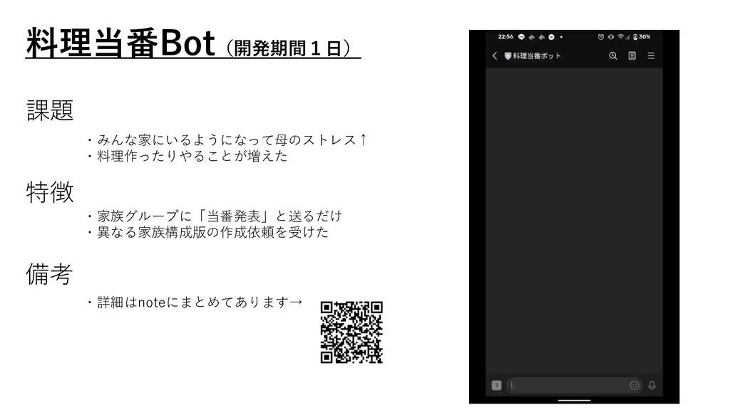 料理当番Bot(開発期間1⽇) ・詳細はnoteにまとめてあります→ 課題 ・みんな家にいるよ...