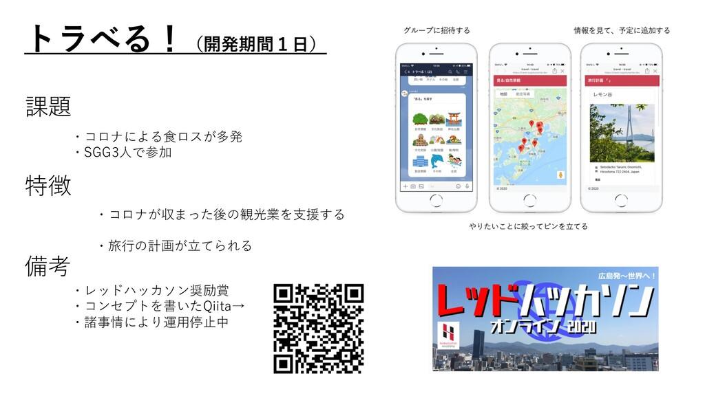 トラべる!(開発期間1⽇) ・レッドハッカソン奨励賞 ・コンセプトを書いたQiita→ ・諸事...