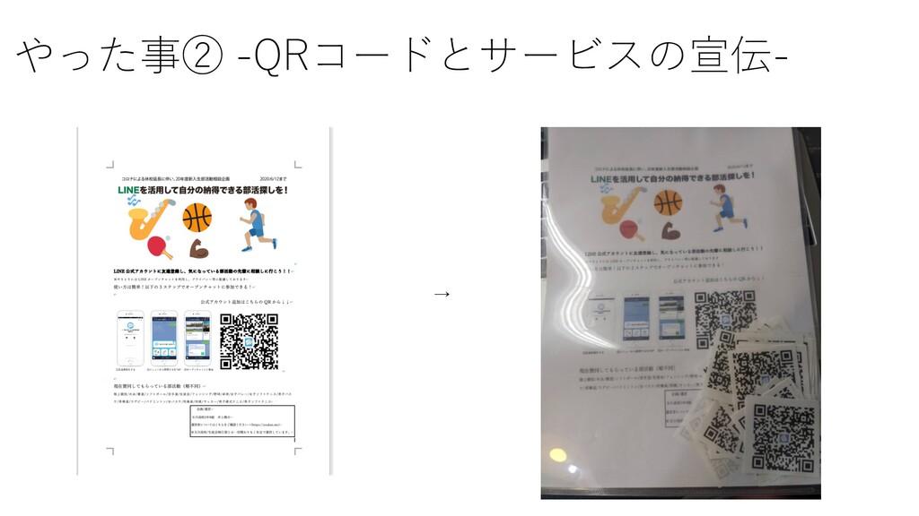 やった事② -QRコードとサービスの宣伝- →