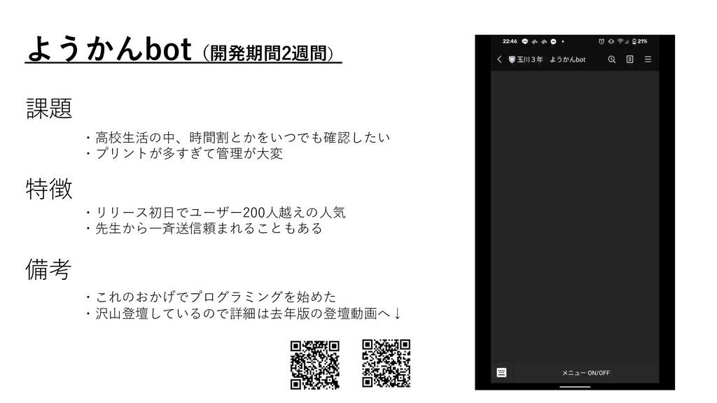 ようかんbot(開発期間2週間) ・これのおかげでプログラミングを始めた ・沢⼭登壇しているの...