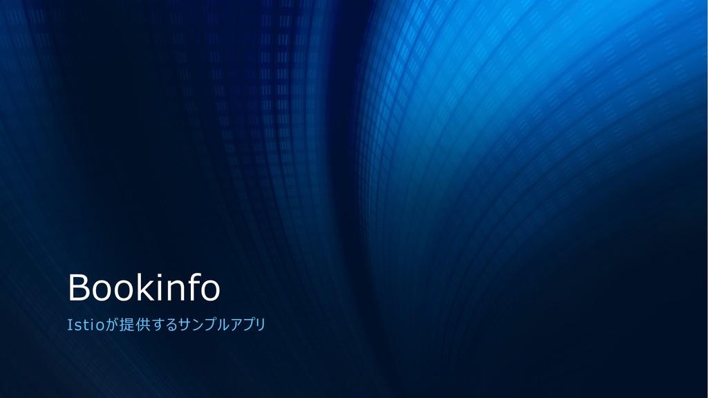 Bookinfo Istioが提供するサンプルアプリ