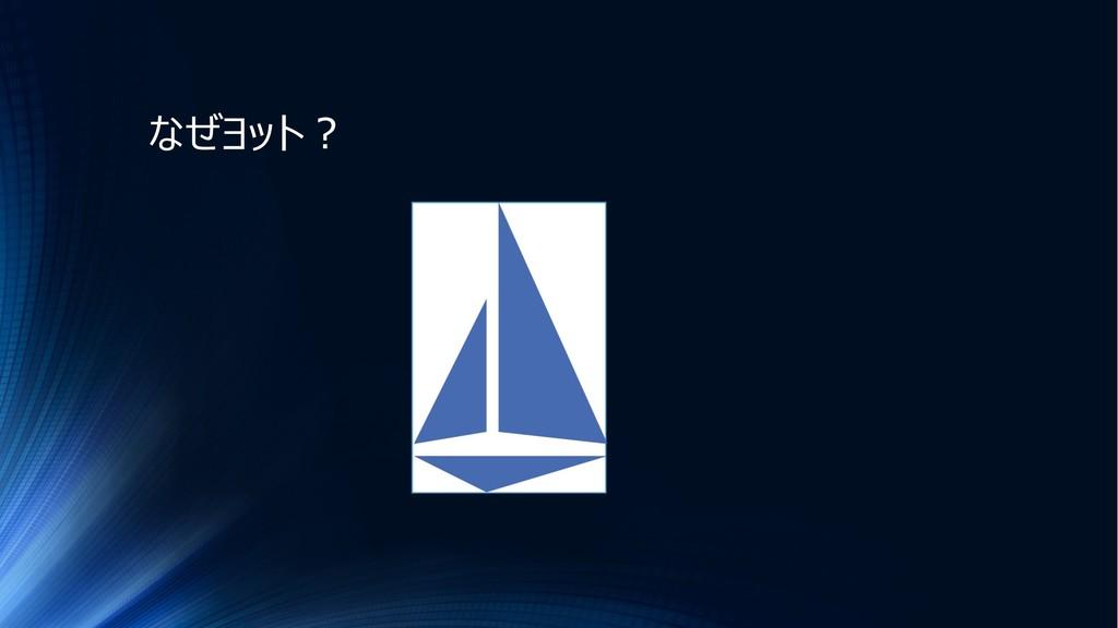 なぜヨット︖