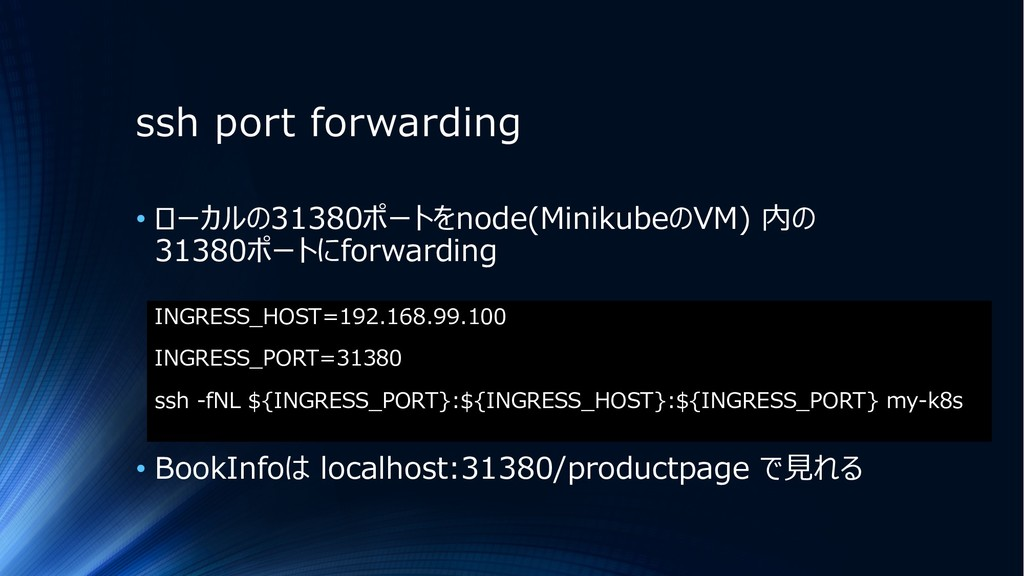 ssh port forwarding INGRESS_HOST=192.168.99.100...