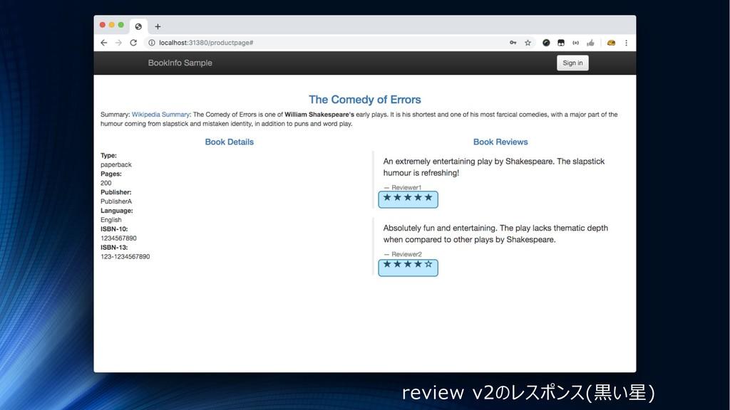 review v2のレスポンス(⿊い星)