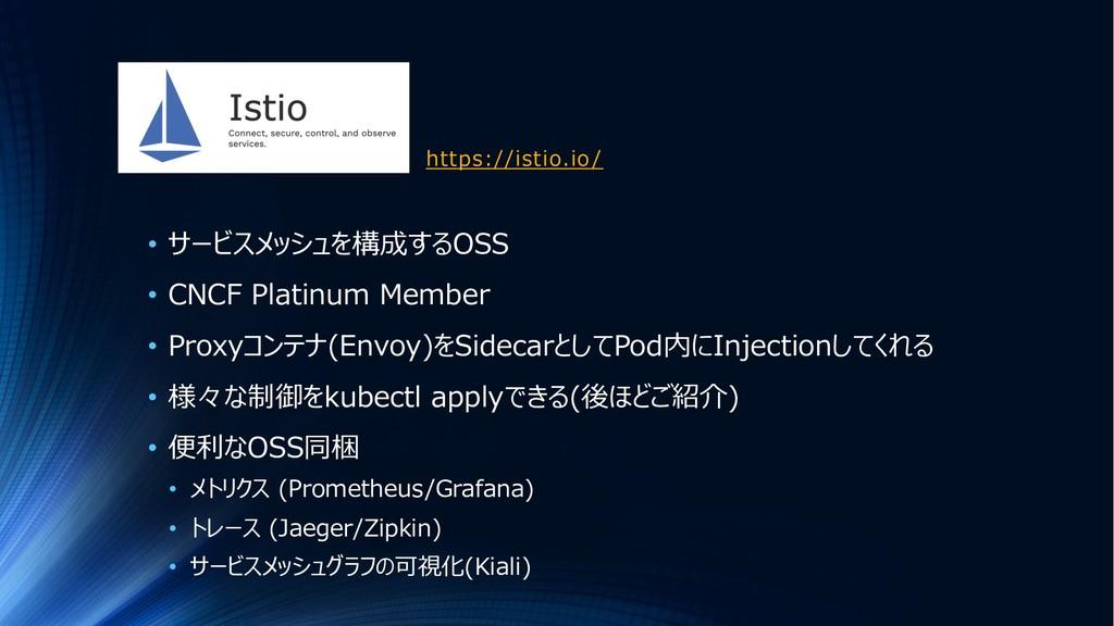 https://istio.io/ • サービスメッシュを構成するOSS • CNCF Pla...