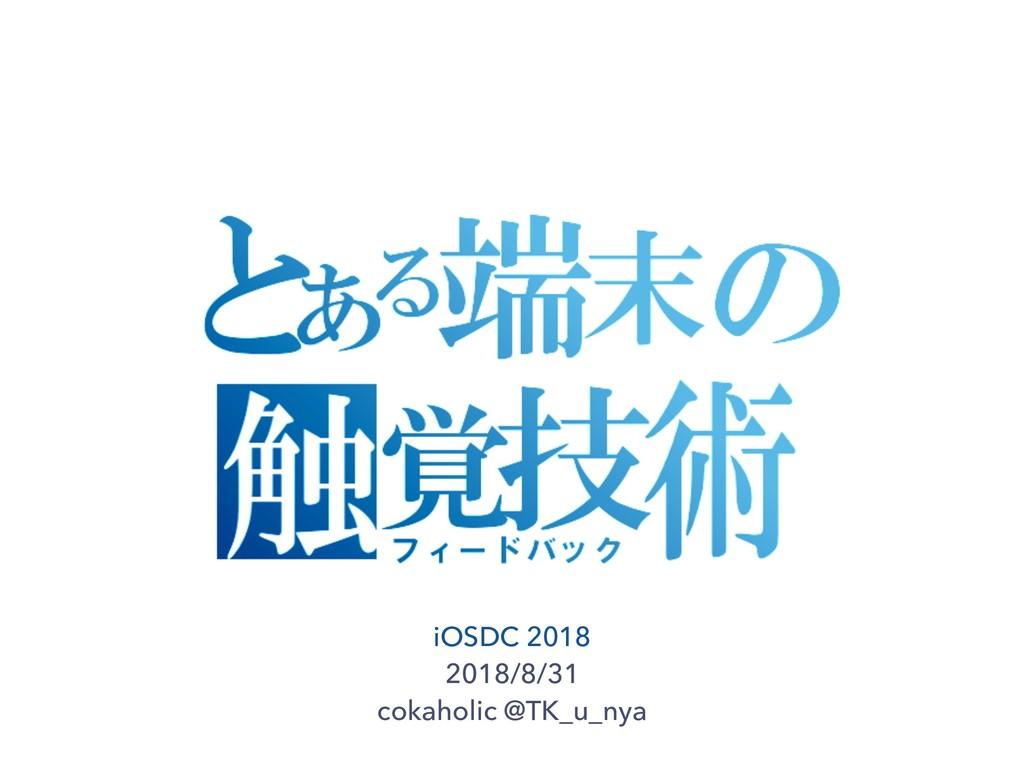 iOSDC 2018 2018/8/31 cokaholic @TK_u_nya