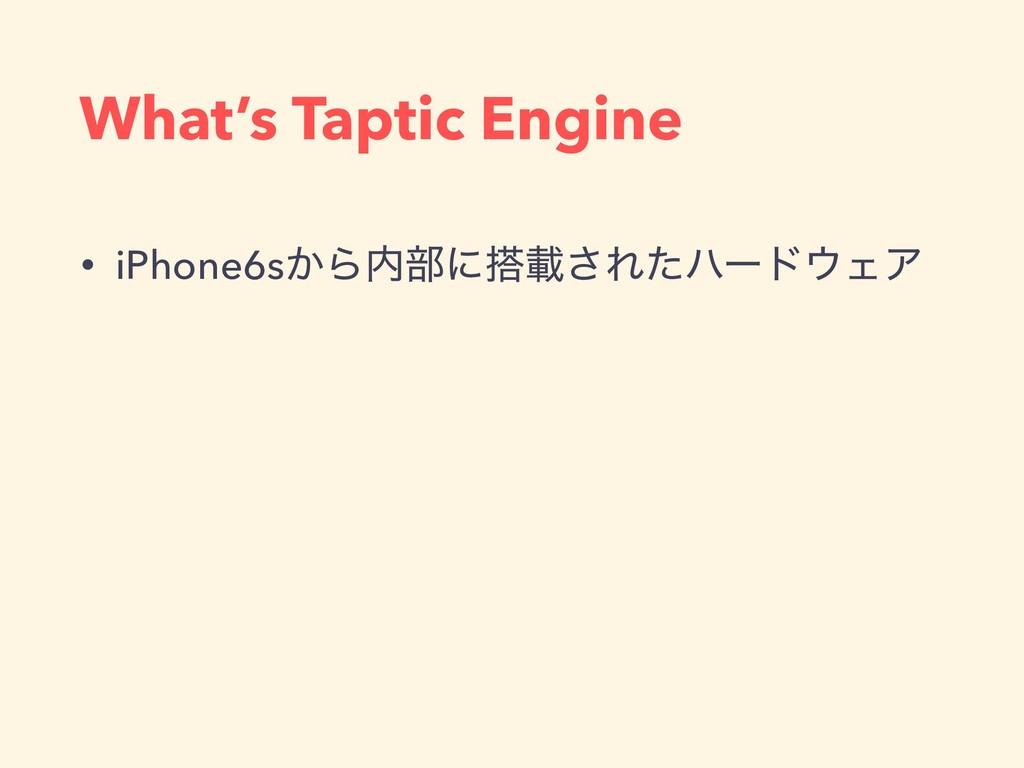 What's Taptic Engine • iPhone6s͔Β෦ʹࡌ͞ΕͨϋʔυΣΞ