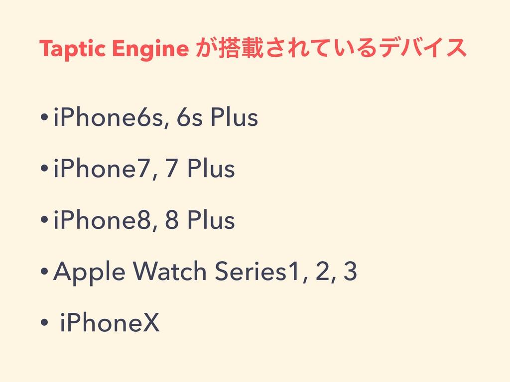 Taptic Engine ͕ࡌ͞Ε͍ͯΔσόΠε • iPhone6s, 6s Plus ...