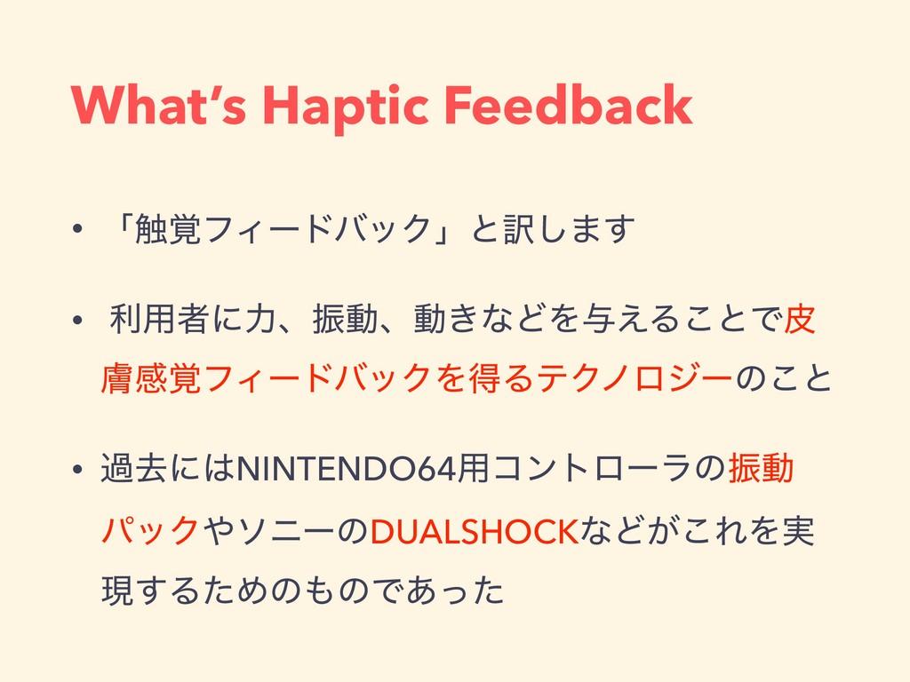 What's Haptic Feedback • ʮ৮֮ϑΟʔυόοΫʯͱ༁͠·͢ • ར༻ऀ...