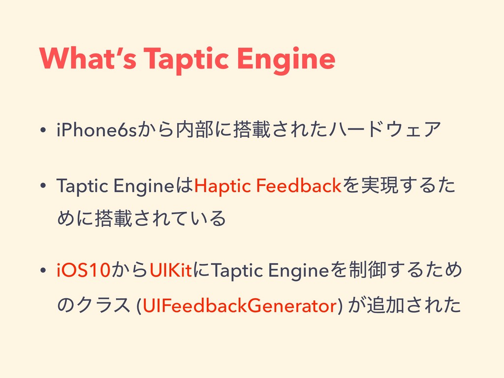 What's Taptic Engine • iPhone6s͔Β෦ʹࡌ͞ΕͨϋʔυΣΞ...