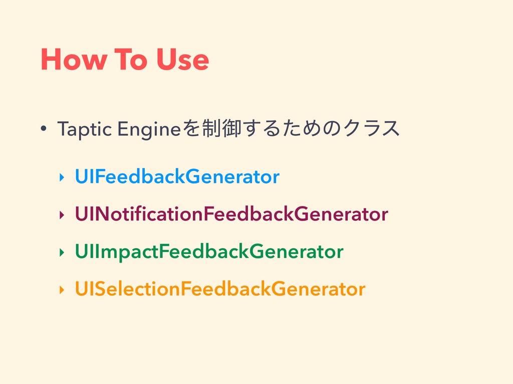 How To Use • Taptic EngineΛ੍ޚ͢ΔͨΊͷΫϥε ‣ UIFeedb...