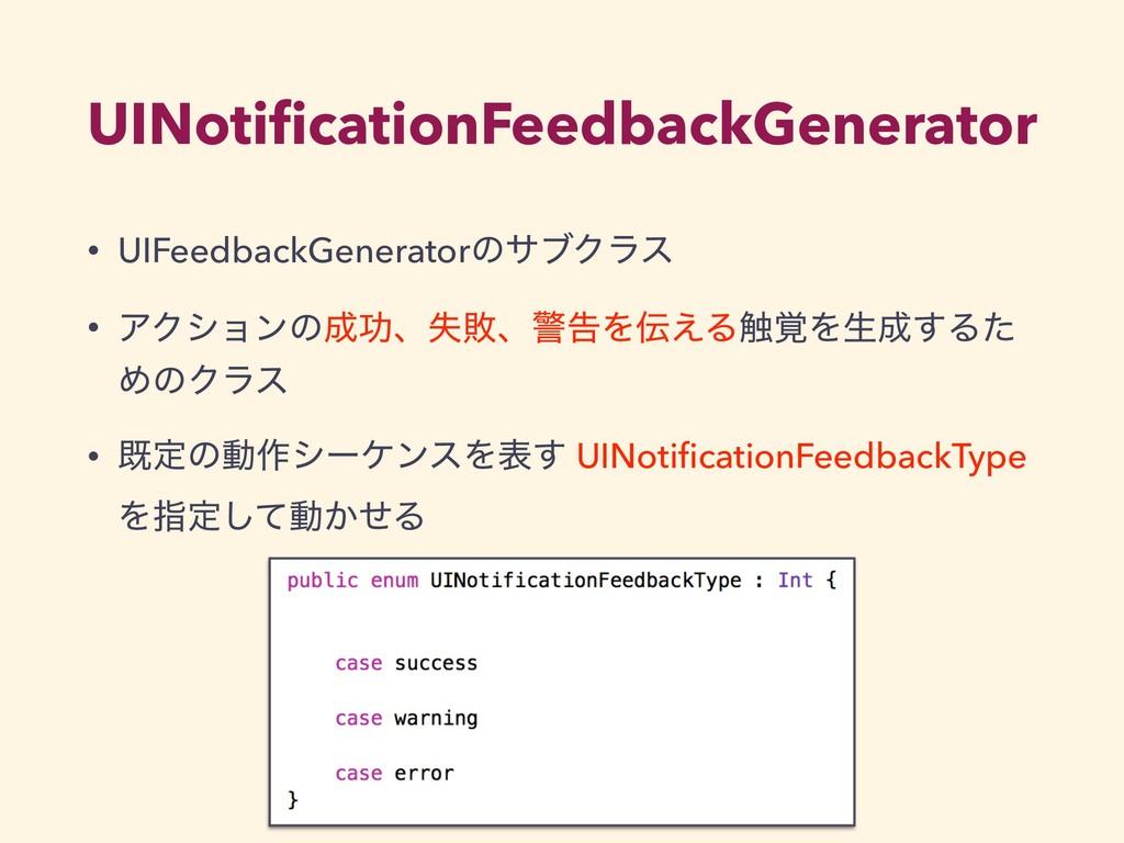 UINotificationFeedbackGenerator • UIFeedbackGene...