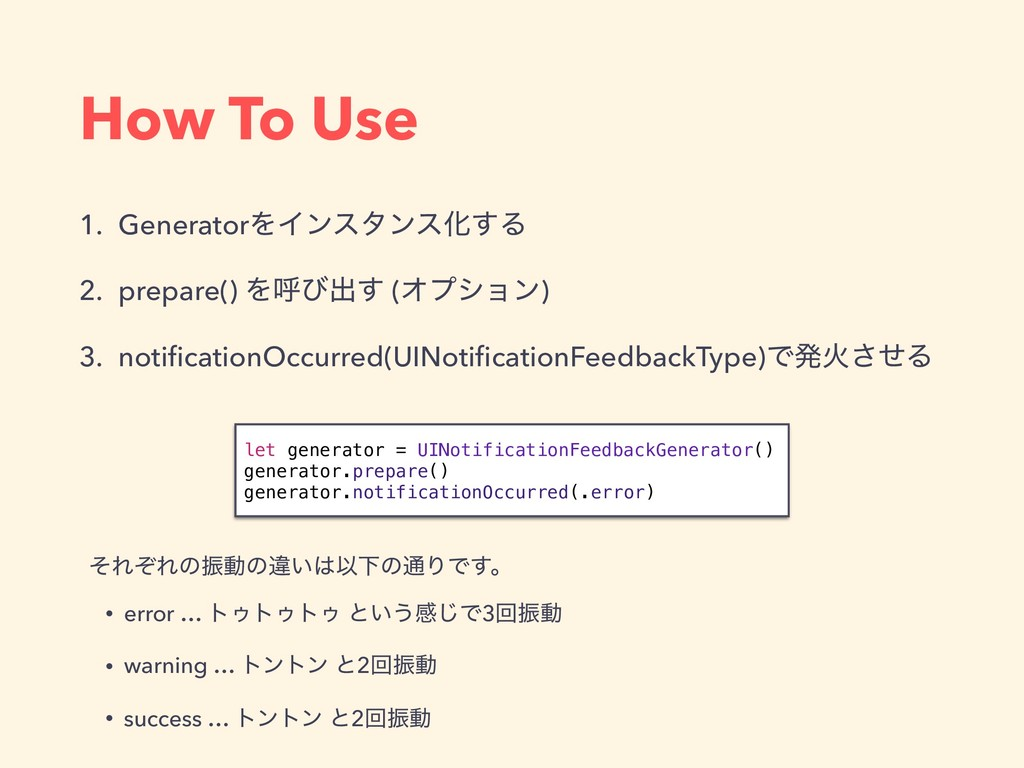 How To Use let generator = UINotificationFeedba...