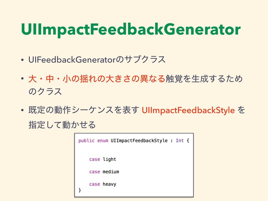 UIImpactFeedbackGenerator • UIFeedbackGenerator...