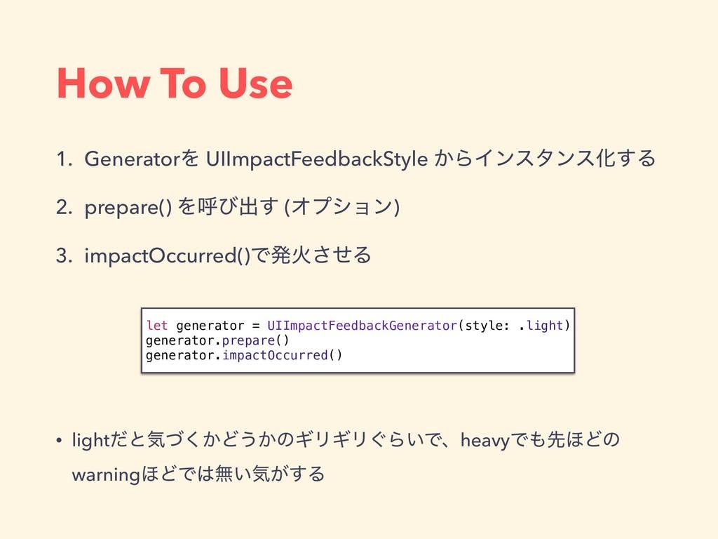 How To Use let generator = UIImpactFeedbackGene...
