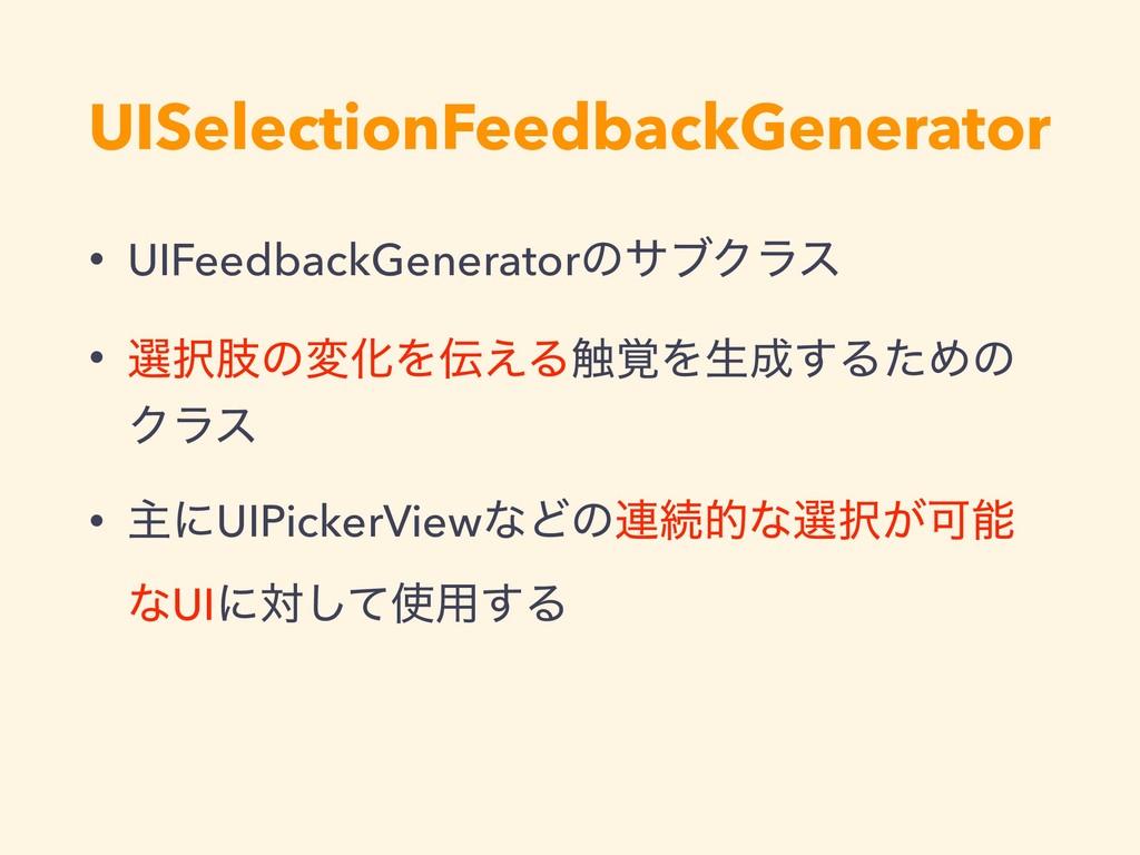 UISelectionFeedbackGenerator • UIFeedbackGenera...