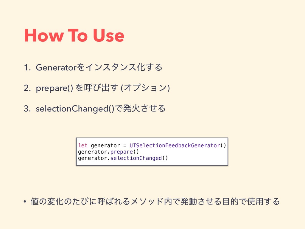How To Use let generator = UISelectionFeedbackG...