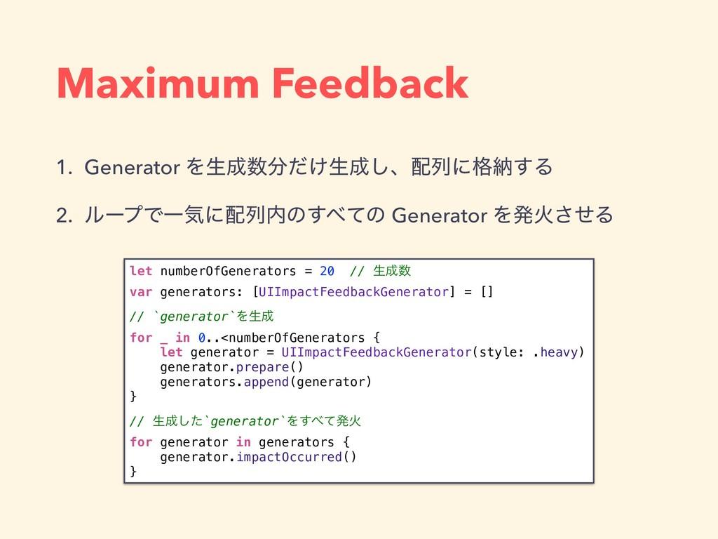 Maximum Feedback let numberOfGenerators = 20 //...