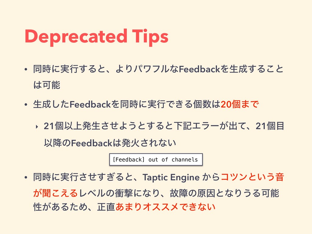 Deprecated Tips • ಉʹ࣮ߦ͢ΔͱɺΑΓύϫϑϧͳFeedbackΛੜ͢Δ...