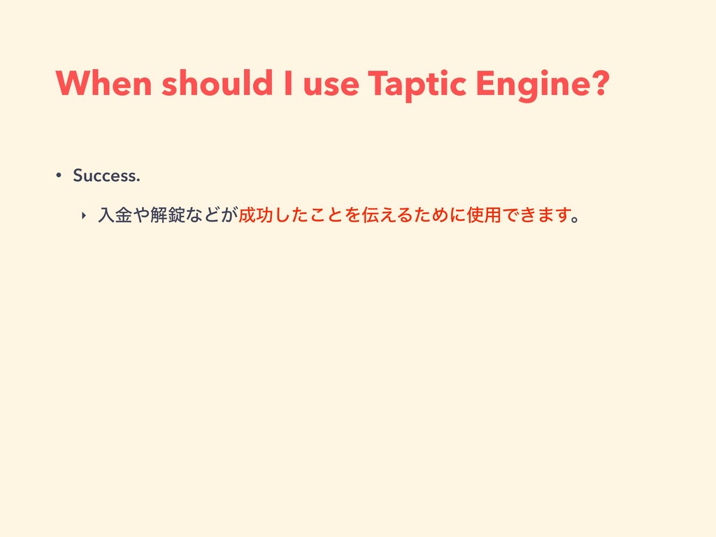 When should I use Taptic Engine? • Success. ‣ ೖ...