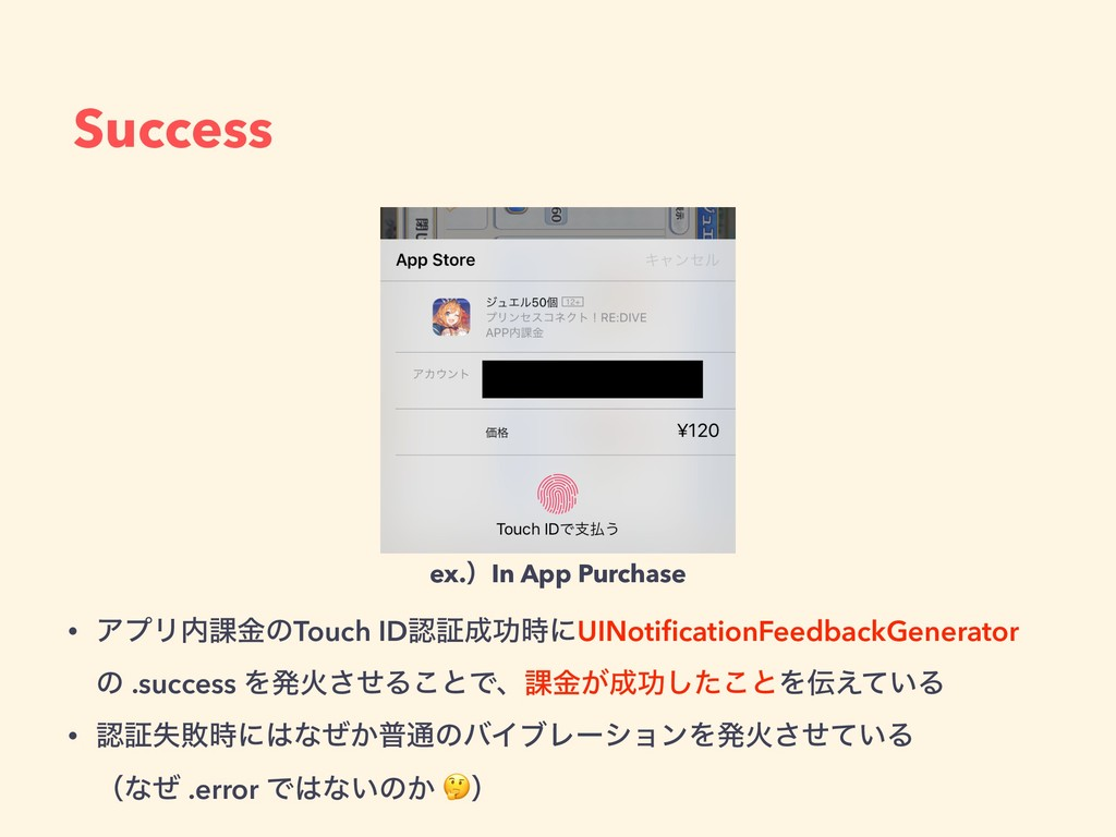 Success ex.ʣIn App Purchase • ΞϓϦ՝ۚͷTouch IDূ...