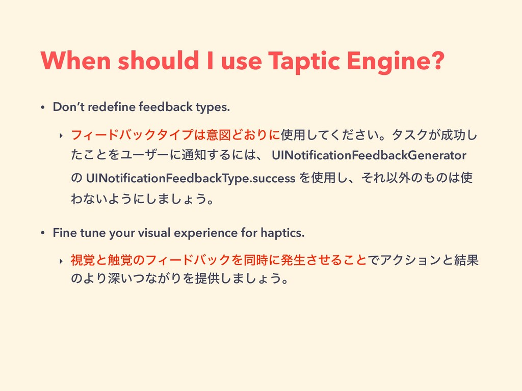 When should I use Taptic Engine? • Don't redefin...