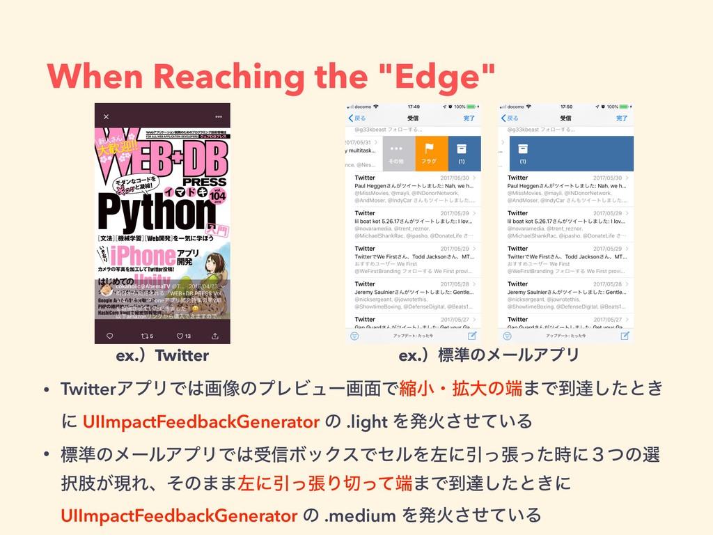 "When Reaching the ""Edge"" ex.ʣTwitter • TwitterΞ..."