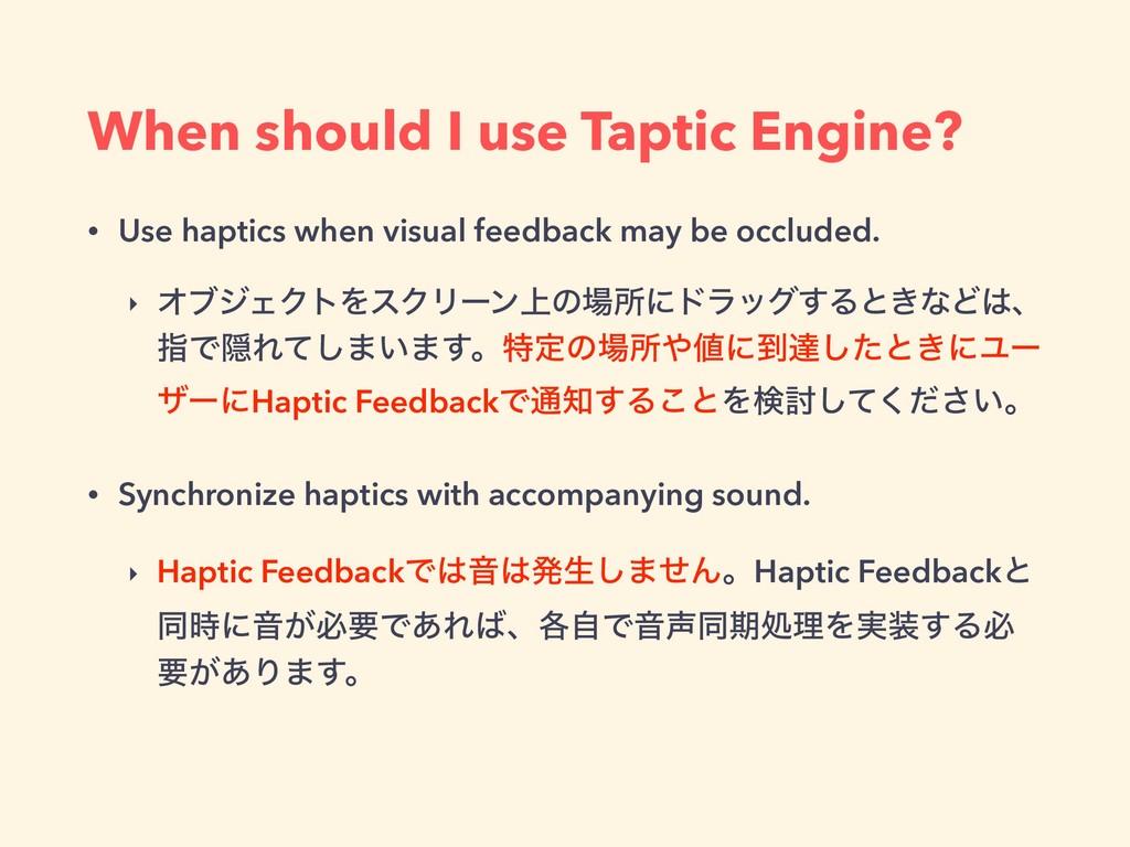 When should I use Taptic Engine? • Use haptics ...