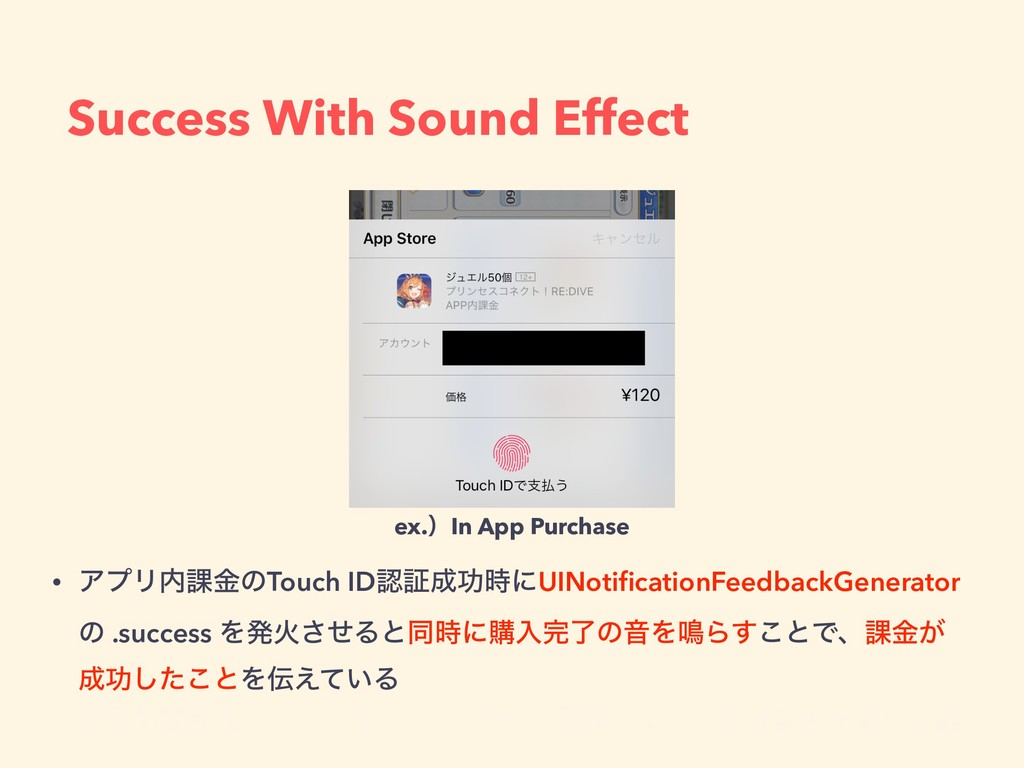 Success With Sound Effect ex.ʣIn App Purchase •...