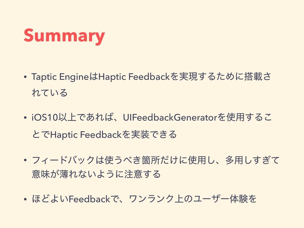Summary • Taptic EngineHaptic FeedbackΛ࣮ݱ͢ΔͨΊʹ...