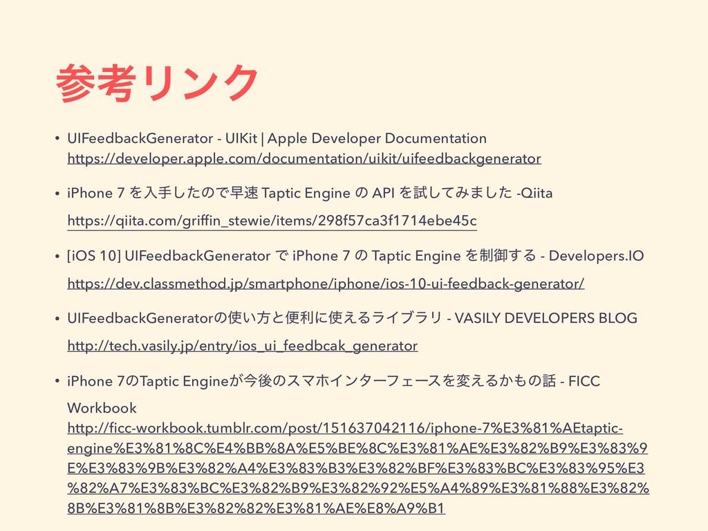 ߟϦϯΫ • UIFeedbackGenerator - UIKit | Apple Dev...