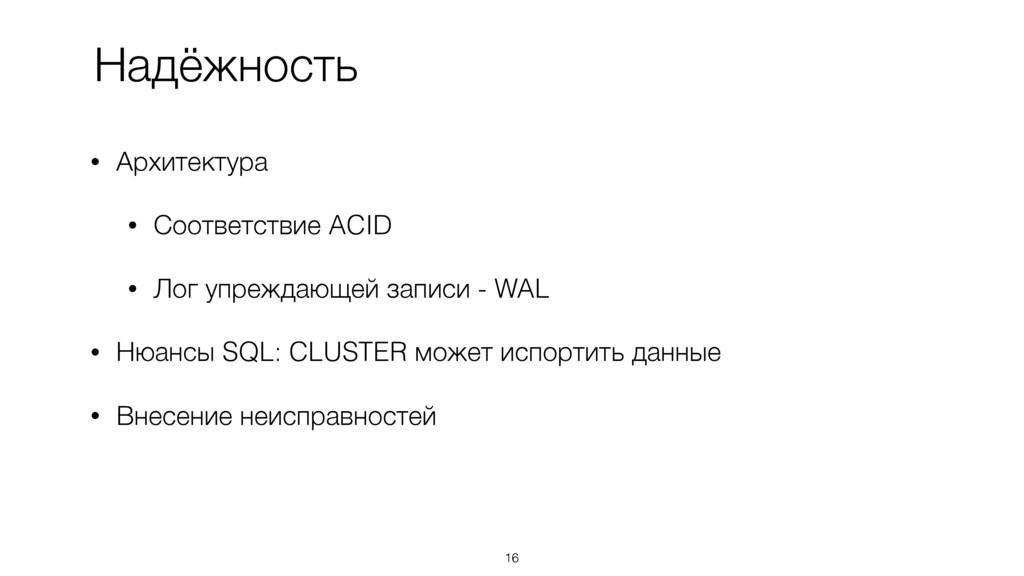 Надёжность 16 • Архитектура • Соответствие ACID...