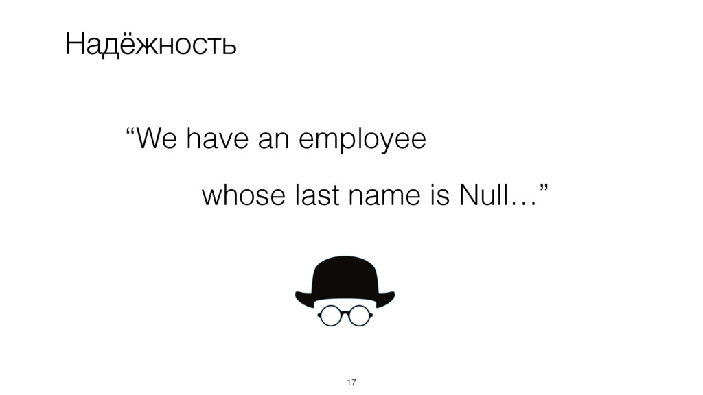 "Надёжность 17 ""We have an employee whose last n..."