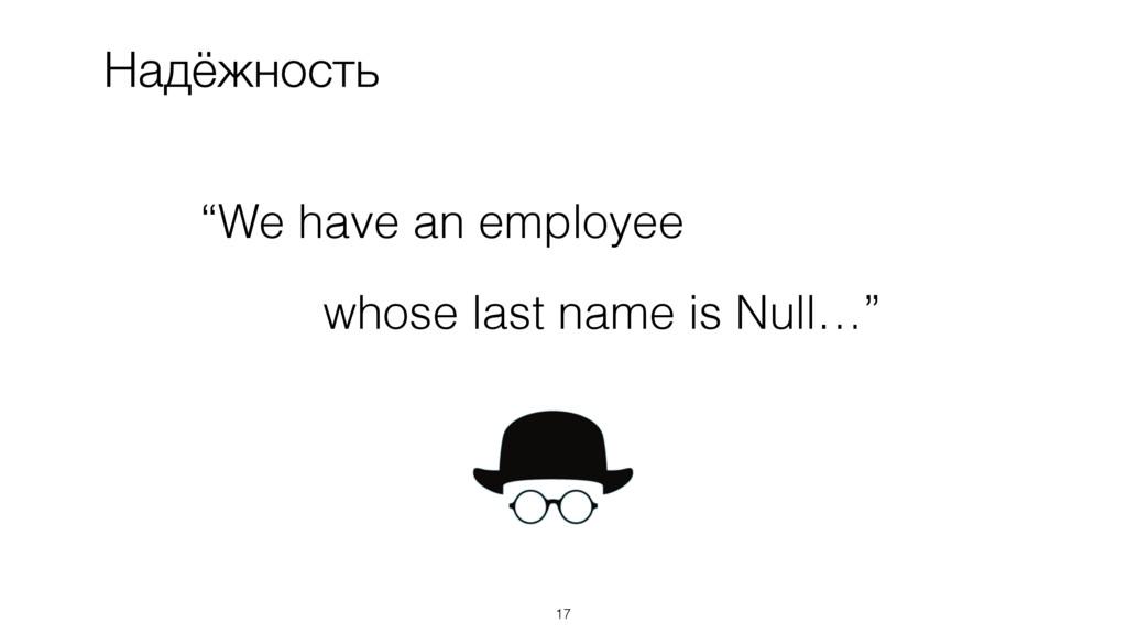 "Надёжность 17 ""We have an employee whose last n..."