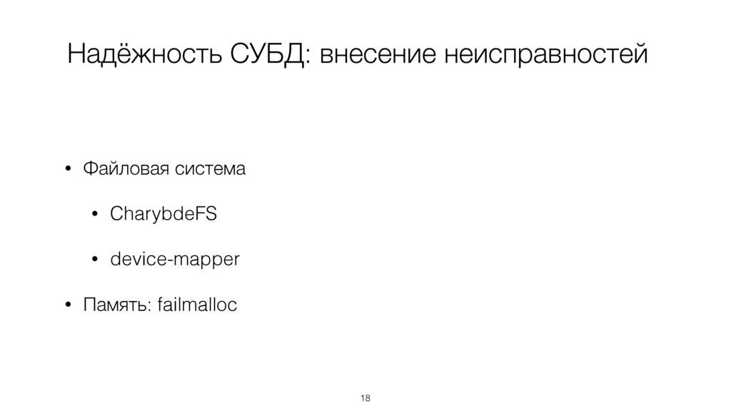 Надёжность СУБД: внесение неисправностей • Файл...