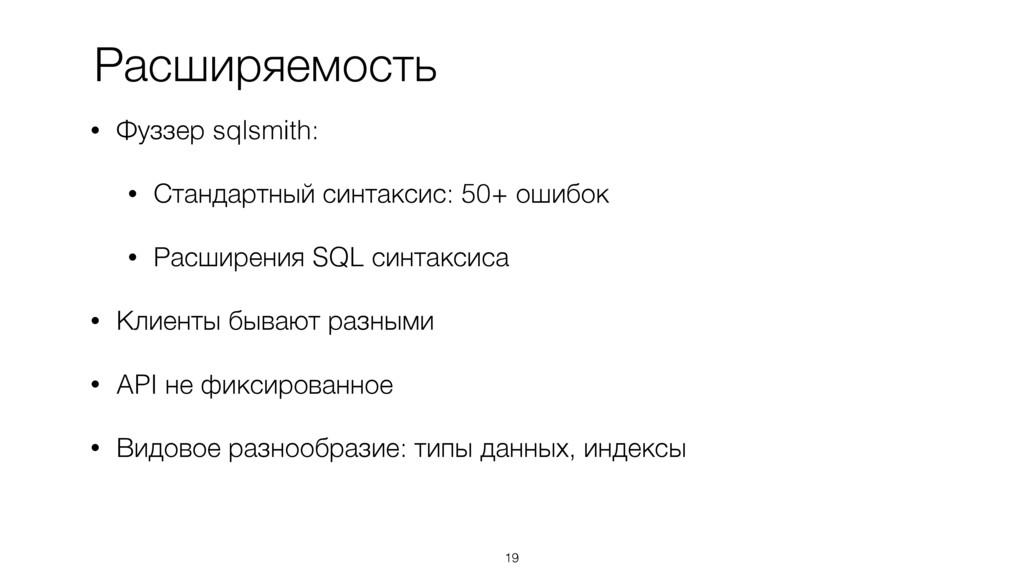 Расширяемость 19 • Фуззер sqlsmith: • Стандартн...