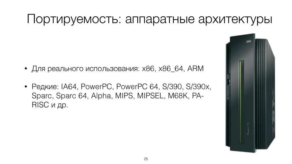 Портируемость: аппаратные архитектуры 25 • Для ...