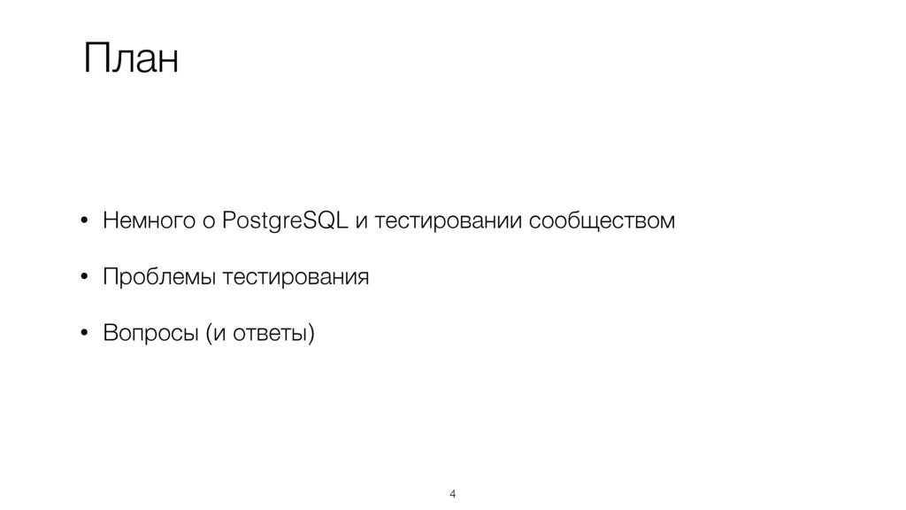 План • Немного о PostgreSQL и тестировании сооб...