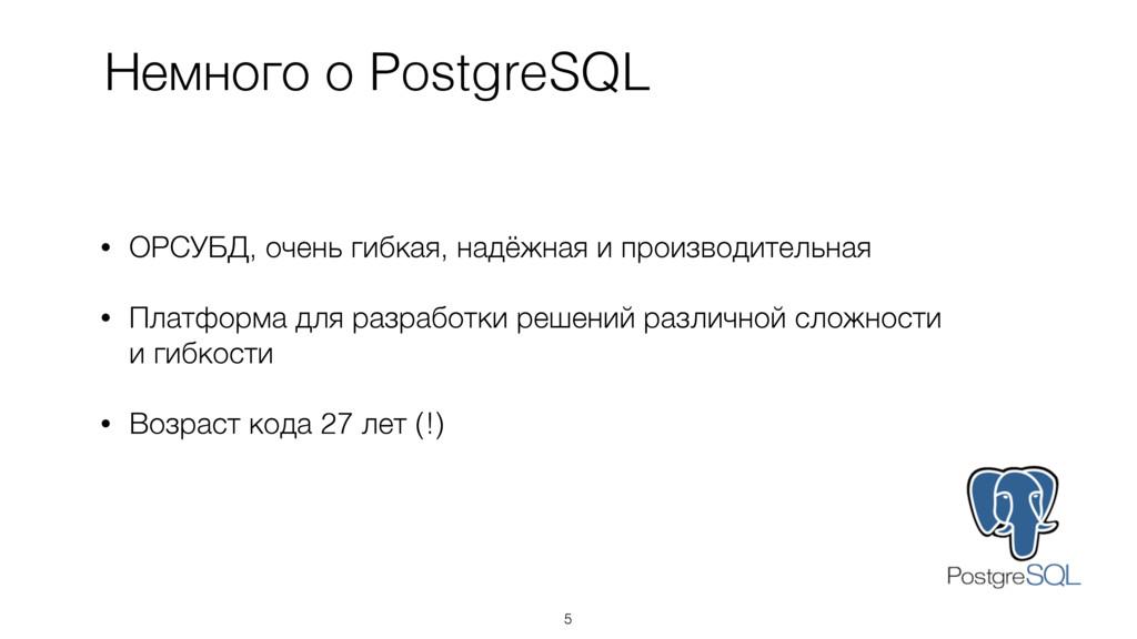 Немного о PostgreSQL 5 • ОРСУБД, очень гибкая, ...