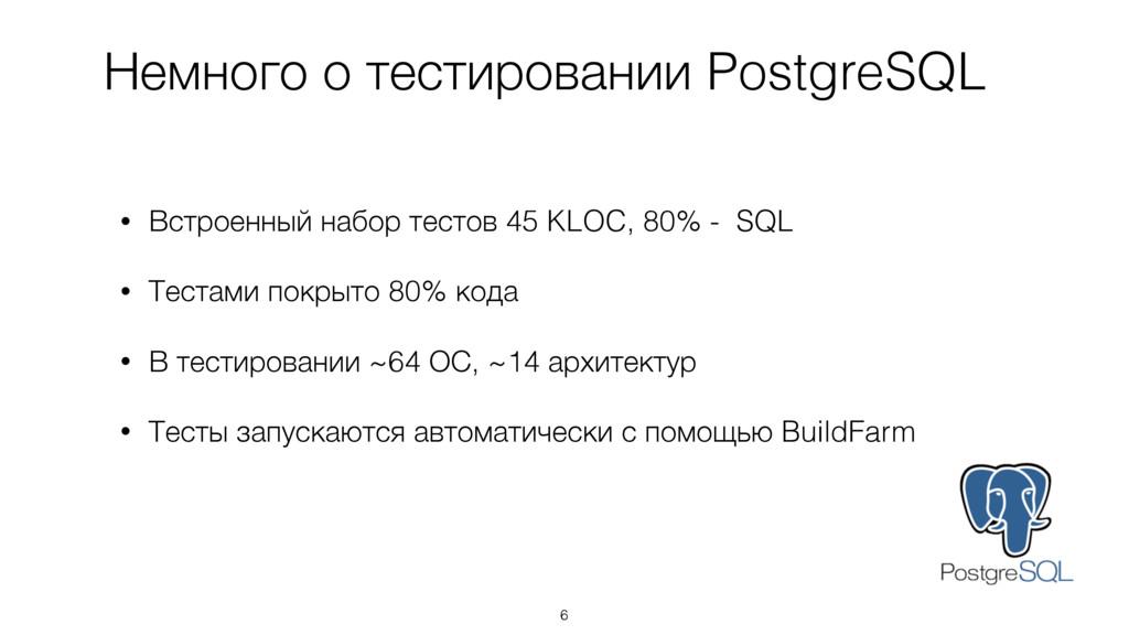 Немного о тестировании PostgreSQL 6 • Встроенны...
