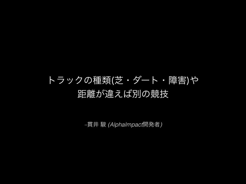 –؏Ҫ ॣ (AlphaImpact։ൃऀ) τϥοΫͷछྨ ࣳɾμʔτɾো  ڑ͕ҧ...