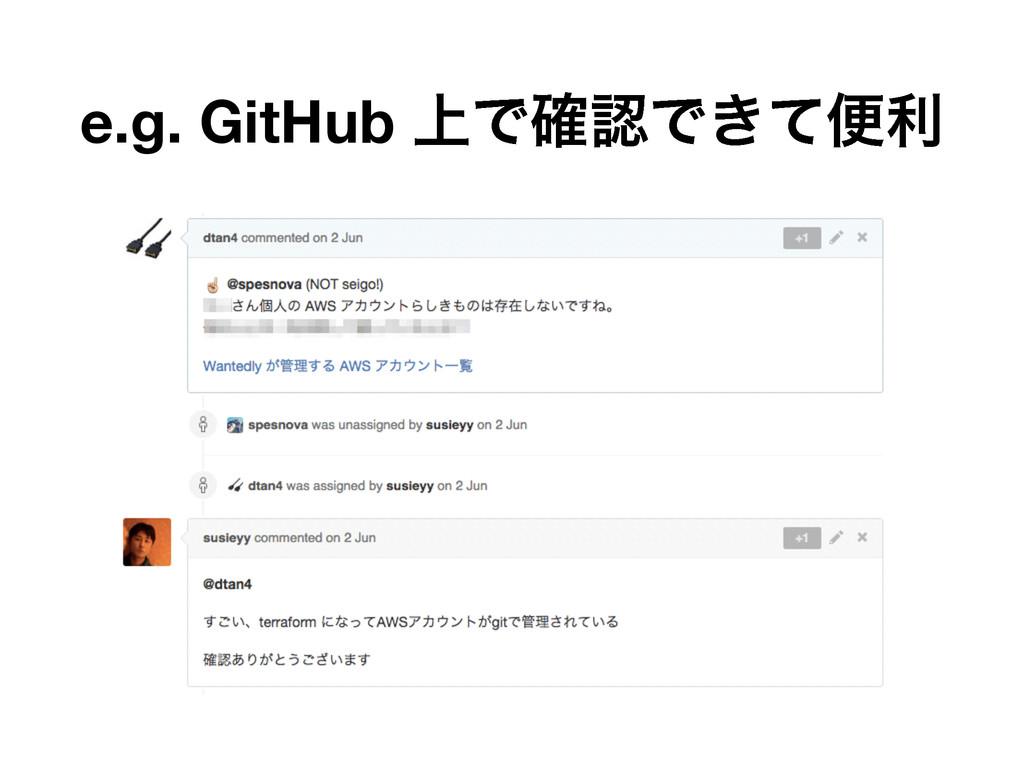 e.g. GitHub ্Ͱ֬Ͱ͖ͯศར