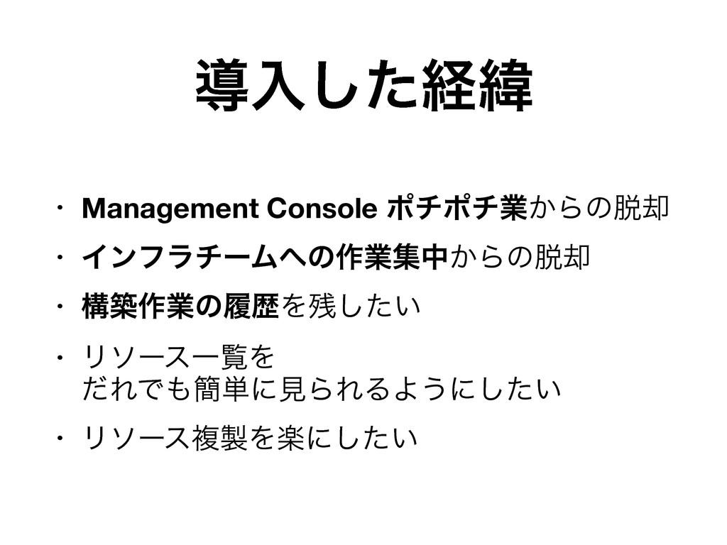 ಋೖͨ͠ܦҢ • Management Console ϙνϙνۀ͔Βͷ٫  • Πϯϑϥν...