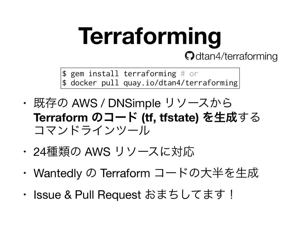 Terraforming • طଘͷ AWS / DNSimple Ϧιʔε͔Β