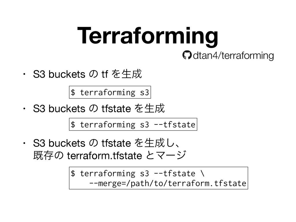 Terraforming • S3 buckets ͷ tf Λੜ  • S3 bucket...
