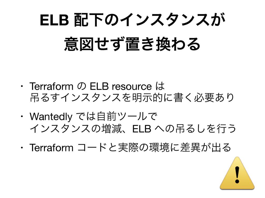 ELB ԼͷΠϯελϯε͕ ҙਤͤͣஔ͖ΘΔ • Terraform ͷ ELB res...