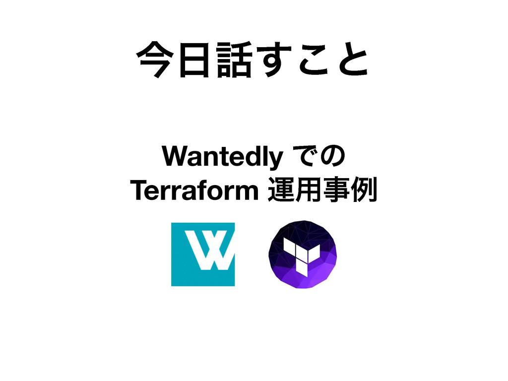 ࠓ͢͜ͱ Wantedly Ͱͷ Terraform ӡ༻ྫ