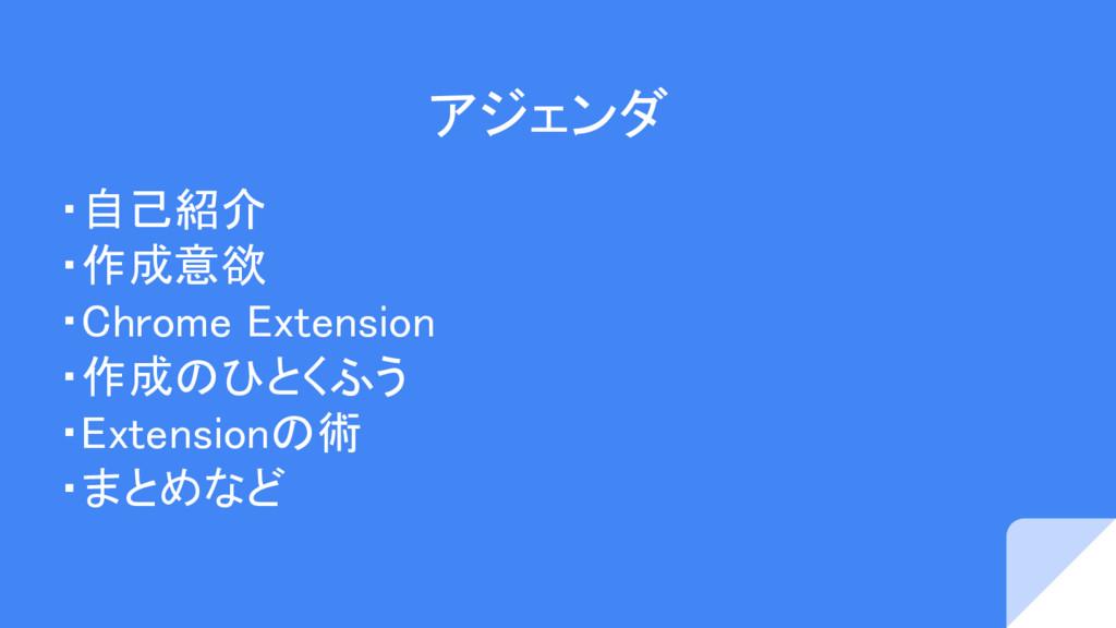アジェンダ ・自己紹介 ・作成意欲 ・Chrome Extension ・作成のひとくふう ・...